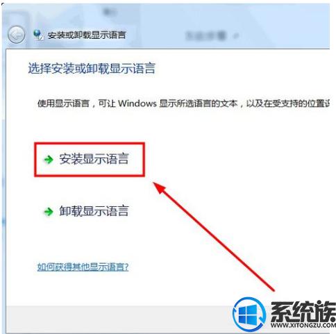 win7 英文 版 改 中文