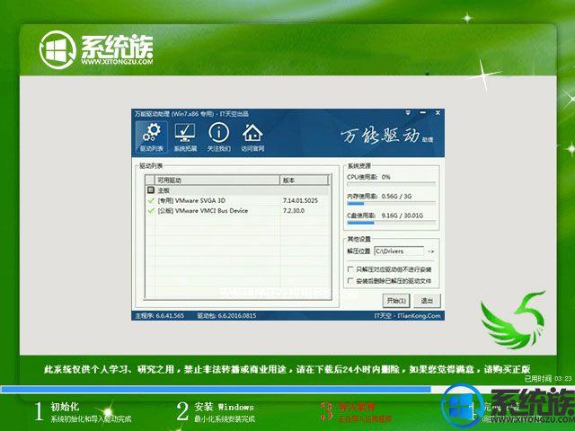 雨林木风w7旗舰版64系统下载v0828
