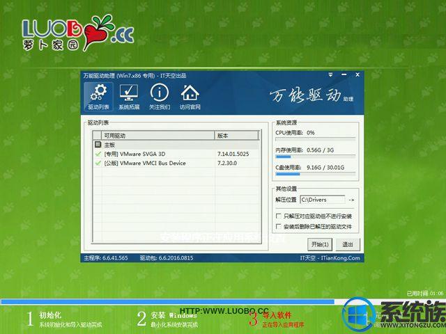 萝卜家园w7旗舰版64系统下载v0709