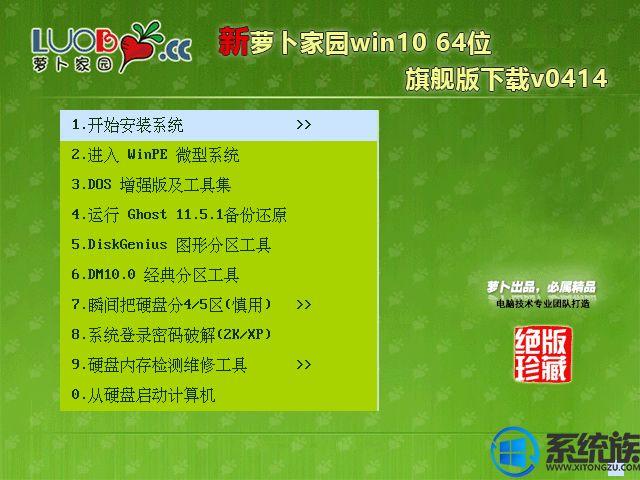 萝卜家园win10 64位旗舰版下载v0414