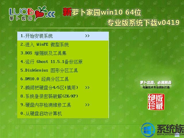 萝卜家园win10 64位专业版系统下载v0419