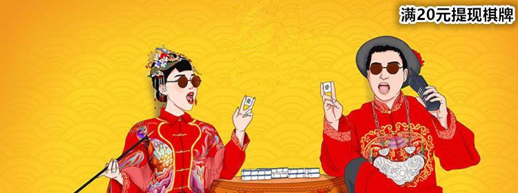 最新20元可提现的棋牌游戏合集_20元提现的棋牌游戏App手游