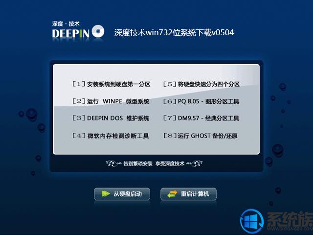 深度技术win732位系统下载v0504