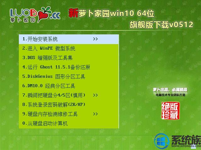 萝卜家园win10 64位旗舰版下载v0512
