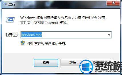 Win7电脑禁止NVIDIA驱动开机自启的设置方法