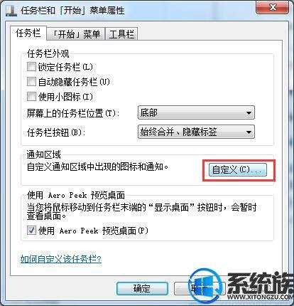Win7音频图标如何隐藏|隐藏Win7音频图标的设置方法