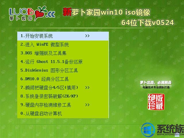 萝卜家园win10 iso镜像64位下载v0524