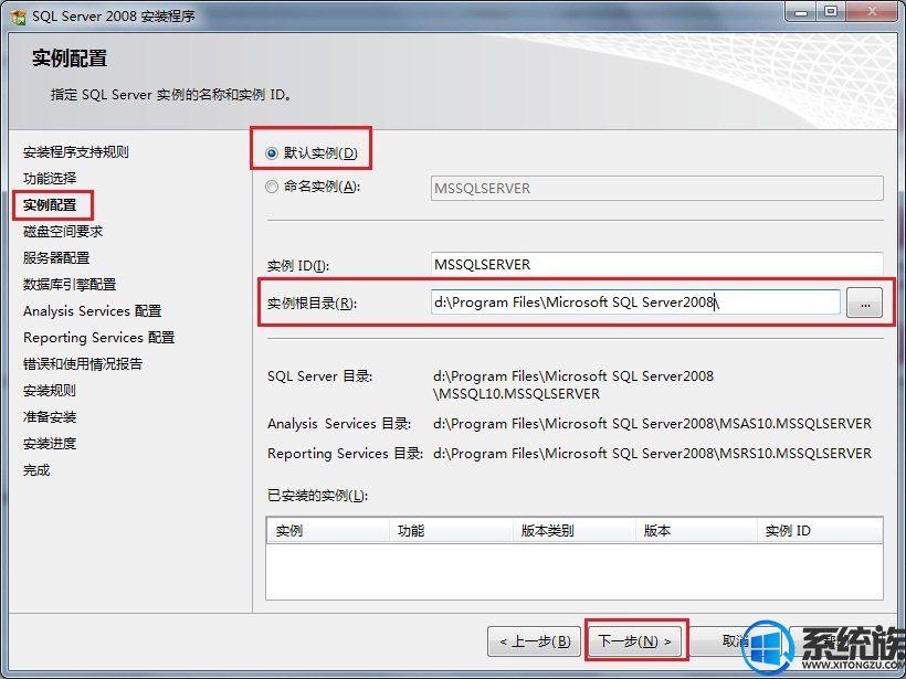 Win7装SQL2008完整步骤|Win7安装SQL Server2008详细步骤