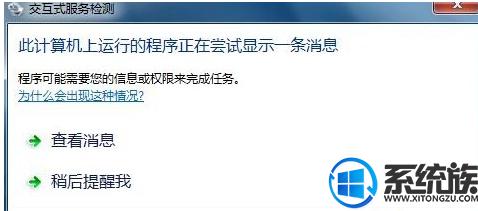 Win7系统弹出的交互式服务检测窗口该如何关闭?