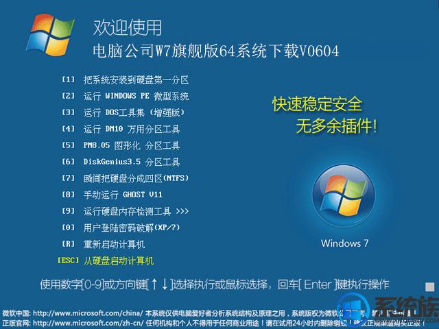 电脑公司w7旗舰版64系统下载v0604