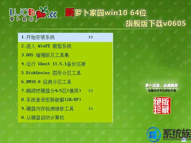 萝卜家园win10 64位旗舰版下载v0605