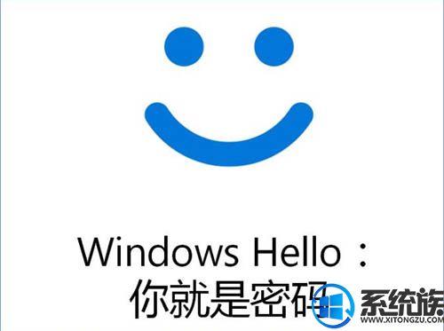 Win10系统上windows hello无法正常识别的解决方法