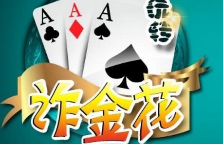炸金花棋牌游戏下载_网上炸金花哪个游戏好玩手游