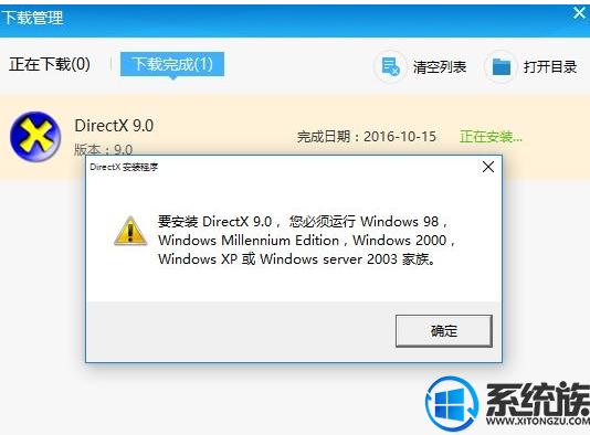 DirectX9是什么 Win10系统安装DirectX9失败如何解决?