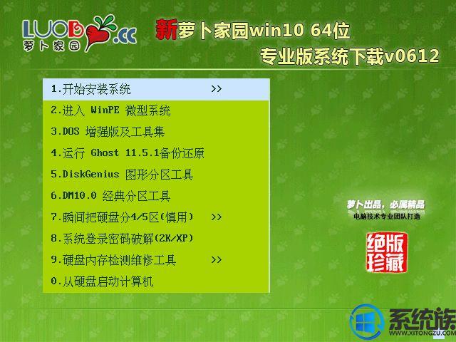 萝卜家园win10 64位专业版系统下载v0612