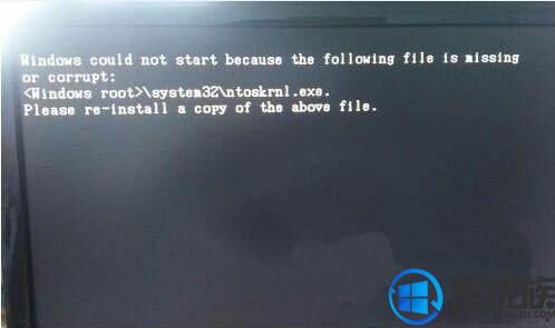 Win7旗舰版丢失ntoskrnl.exe文件无法正常开机该如何解决