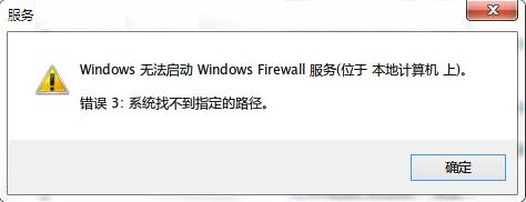 """Win7系统启用防火墙服务失败提示""""错误3:系统找不到指定路径""""如何处理"""