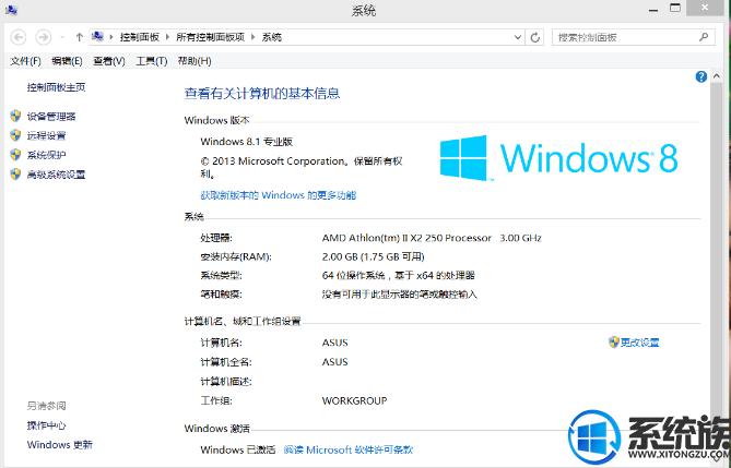 Win8.1激活码免费分享|6月新更新的Win8.1激活密钥