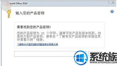 如何使用office2010产品密钥|赠送office2010密钥+使用方法