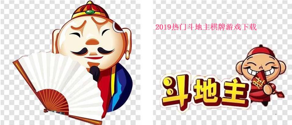 2019热门斗地主棋牌游戏下载_斗地主手机游戏大全手游