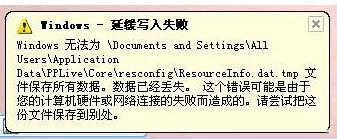 Win7系统出现Windows缓存文件写入失败还怎么办?(已有解决方法)