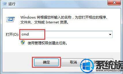 Win7系统如何导出systeminfo信息 Win7导出systeminfo信息的方法