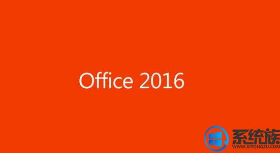 office2016专业增强版激活码|有效的office2016激活密钥免费使用