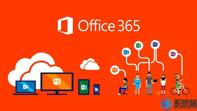 office365激活码制作大全|office365永久产品激活密钥
