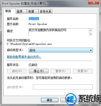 Win7系统每次连接打印机都提示要重新安装驱动该怎么办?
