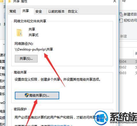 Win10系统上局域网密码如何取消|取消Win10局域网密码的方法