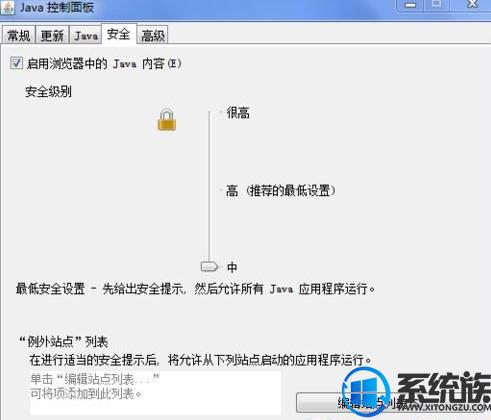 在Win10电脑浏览网页出现无法加载java插件该怎么办?