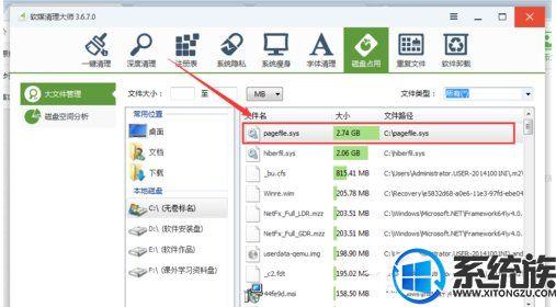 Win7系统怎么更改pagefile.sys大小|Win7更改pagefile.sys大小的操作方法