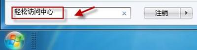 细讲Win7系统出现无法设置更改桌面壁纸的两个解决方法