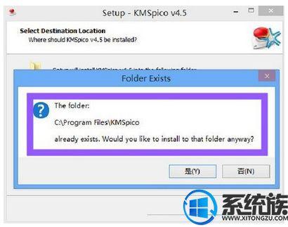 KMSpico(Win8激活工具) V9.3.1
