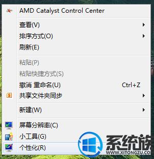 Win7系统重装后无法给任务栏设置透明该怎么解决?