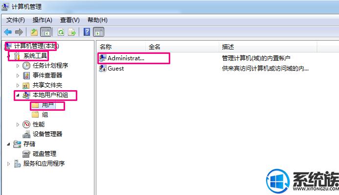 Win7系统出现账号被停用无法登陆该怎么办?(有方法)