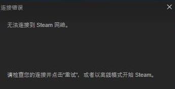 技术小白教你解决Win7系统提示无法连接到steam网络