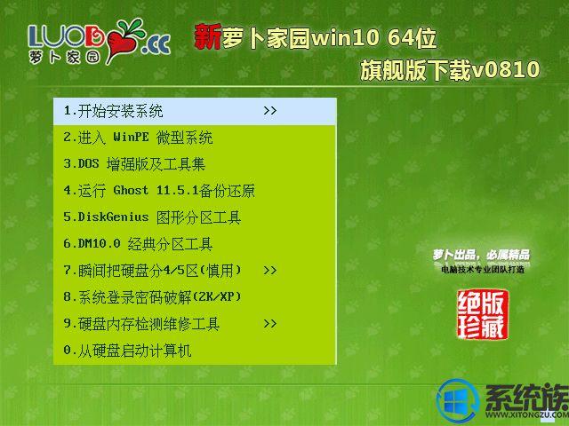 萝卜家园win10 64位旗舰版下载v0811
