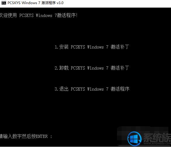Win7专业版/旗舰版自动永久激活程序v0809绿色下载