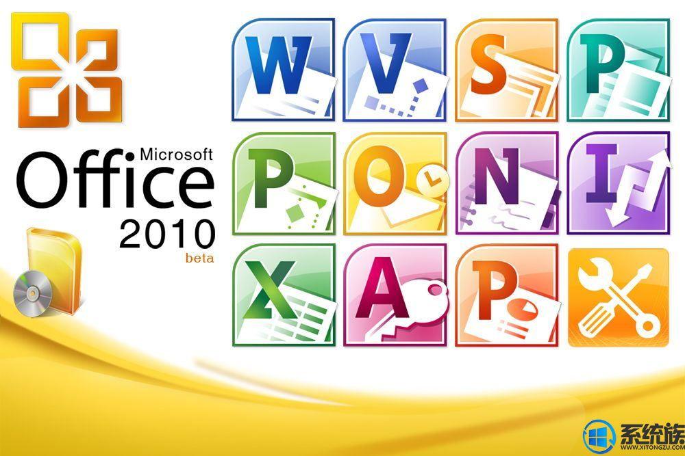 精心挑选office2013产品密钥+office2010激活码
