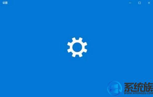 Win10系统上打不开Windows设置该如何解决呢?