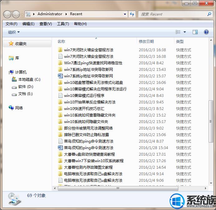 Win7系统上如何查看文件浏览记录和清除浏览记录的教程