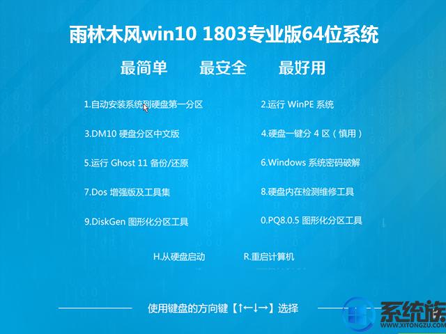 雨林木风win10 1803专业版64位系统下载