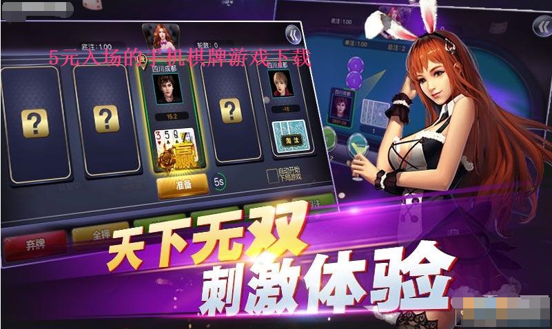 5元入场的手机棋牌游戏下载_棋牌游戏5元入场手游