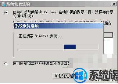 Win7系统不能开机巧借自带修改功能解决的教程