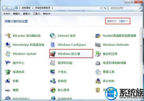 Win7系统安装应用提示错误0x800706d9的解决办法