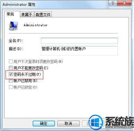 细研Win7系统开机时提示密码已过期的解决教程