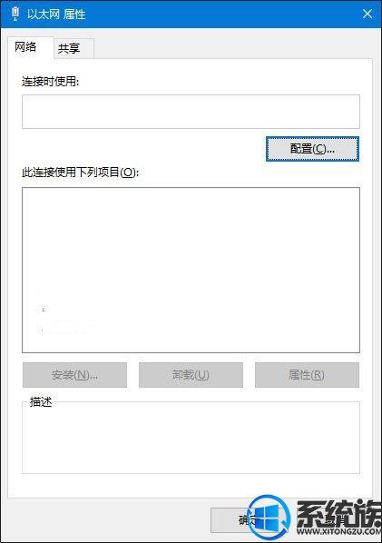分享Win10电脑打开以太网属性一片空白的解决教程