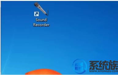 Win7系统自带的录音工具怎么打开使用?【图文步骤】
