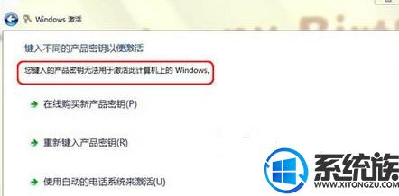 在激活Win7系统提示该产品密钥无效的解决方法